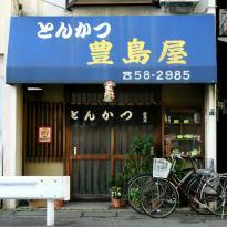 Toyoshimaya