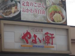 Yayoi Ken Kokura South Interchange Branch