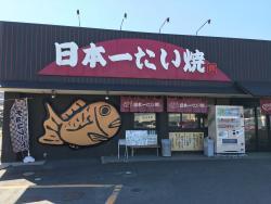 Nihon Ichi Taiyaki Nara Gosho