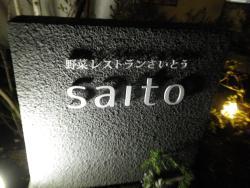 Restaraunt Saito