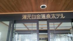 湯元白金溫泉飯店