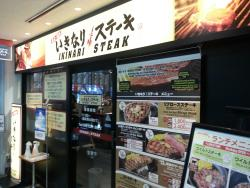 Ikinari Steak Aso Kumamoto Airport