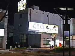 Kuromaru, Kusatsu East Entrance Ekimae