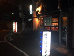 Yosukoramen Kamiyamaten