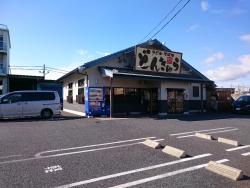 Donkyu Aisai Inaba