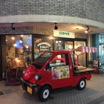 Kosai Coffee Minami Mikkamachi Chuo