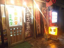 Milk Shokudo