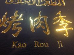 Kan Er Jing Xin Jiang Yin Le Restaurant (Hou Hai)