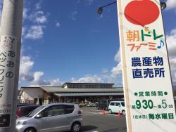 Asadorefami Narita