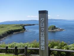 Yuhigaoka Observation Deck