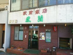 Horan Ekimae Restaurant