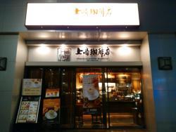Ueshima Coffee Shop Nagoya Fushimi