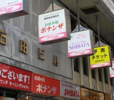 Izakaya Samon