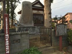 Ieyasu Tokugawa Position Remain Monument
