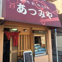 Atsumiya