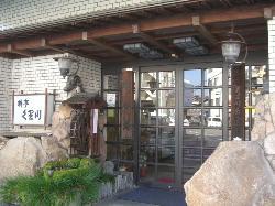 Ryotei Kurikawa