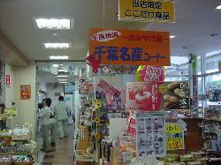 Tokando Wangan Makuhari Pa (Noborisen) Shopping Corner