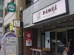 Ueshima Coffee Kamiyacho Ekimae