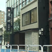 Keishu Gion