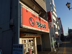 Shinshu Jidoritei