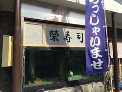 Manazurusakaezushi