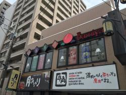 Bar Miyan Odawara Ekimae