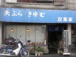 Futabaya
