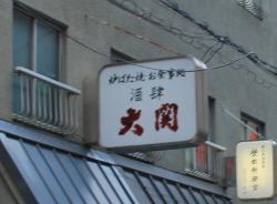 Shushi Ozeki