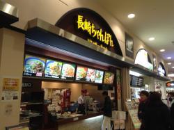 Ringerhut Aeon Mall Nagoya Dome