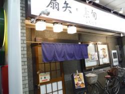Cookery Ogiya ~Shirotoki~