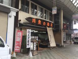 Nishitomo Ekimae Freshwater Fish Restaurant