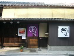 Ushinosuke