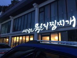Love Dameun Ripe Kimchi Jjim Stew