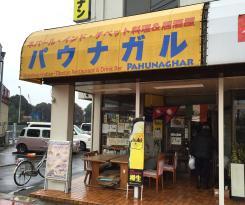 Pahunaghar (Paunagaru)