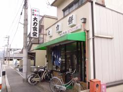 Dairikimochi Shokudo