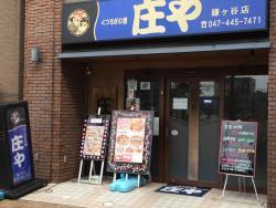 Shoya Kamagaya East Entrance