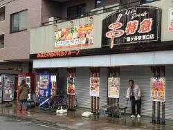 Kushitokkyu Kamagaya East Entrance