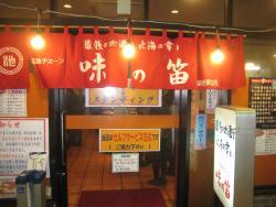 Tachinomi Izakaya Aji No Fue Main Store