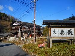 Otsumago