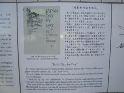 Nihon Kindai Dobutsugaku Hassho no Chi