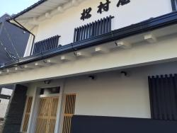 Matsumuraya Ryokan