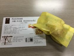 Osaka Nakanoshima Mamenoki