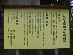 Kajiki Gokoku Shrine
