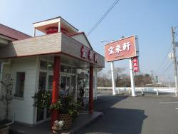 Horaiken Yoshitomi Branch