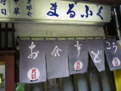 Marufuku Shokudo