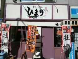 Himari