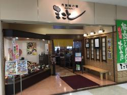 Tamba Ajinosato Restaurant Makoto Tamba Markeds