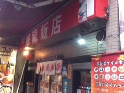 Chinese Restaurant Karyu