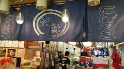 Takenoko Okonomiyaki