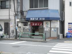 Kasagisoba Fukagawa